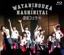 Watari Roka Hashiri Tai Kaisan Concert / Watari Roka Hashiri Tai