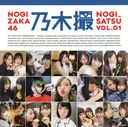 Nogizaka46 Photo Book: Nogisatsu VOL.01