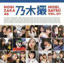 Nogizaka46 Photo Book: Nogisatsu VOL.01