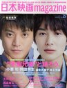 "Nihon Eiga Magazine (Japan Movie Magazine) Vol.25 [Cover & Top Feature] Shun Oguri & Masaki Okada ""Uchu Kyodai"""