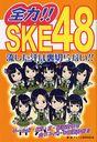 Zenryoku!! SKE48 / Idol Kenkyudoukoukai
