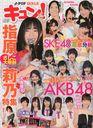 J-POP GIRLS Kyun! / Cosmic Publishing