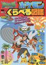 Pocket Monsters: Sun & Moon Pockemon Kuraberu Zukan (Wonder Life Special)