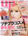 bea's up 2012 May Issue [Cover] Ayumi Hamasaki
