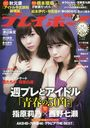 Weekly Play Boy / Shueisha