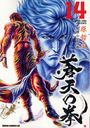 Fist of the Blue Sky (Souten no Ken) 14 (Xenon Comics DX)/Hara Tetsuo