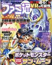 Weekly Famitsu December 1, 2016 Issue [Cover & Feature] Pokemon Sun and Moon