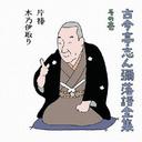 Shinya Kokontei Rakugo Zenshu / Shinya Kokontei