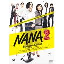 Nana2 / Japanese Movie