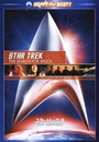 Star Trek III the Search for Spock (Star Trek Movie Single 3) Remastered Special Collector's Edition [Priced-down Reissue]