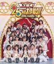 Idoling!!! 13th Live Shijo Saidai! 25-nin no Daisakusengu!!! Hare, Tokidoki Kami