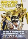 Saint Seiya Saint Cloth MYTHOLOGY / Hobby Japan