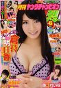 Monthly Young Champion Retsu No.6 2012 6/25 Issue (Young Champion Extra)