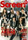 Screen+ / Kindaieigasha / SKE48