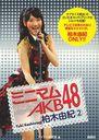 Minimum AKB48 2 Kashiwagi Yuki / Kashiwagi Yuki / AKB48