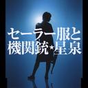 Sailor-fuku to Kikanju / Izumi Hoshi (Masami Nagasawa)