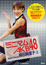 Minimum AKB48 2 Shinoda Mariko / Shinoda Mariko / AKB48