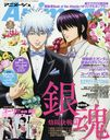 Animage March 2017 Issue [Cover] Gintama [3 Clear Folders] Yuri!!! on ICE [Postcard] Gundam Orphans spin-off