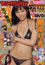 Young Gangan 2012 7/6 Issue