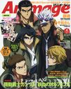 Animage April 2017 Issue [Cover] Mobile Suit Gundam Iron-Blooded Orphans w/ YURI!!! on ICE stationery set (A5 pencil board & notebook)