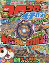 "Korokoro Ichiban! August 2017 Issue [Supplement] Pocket Monster Shimbun, ""Yokai Watch"" Poster, ""Bay Blade"" Layer, Game Daisuki Gag BOOK"