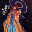 Into the Another World - CHIKYU SHOUJO ARJUNA