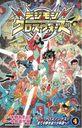 Digimon Xros Wars / Nakajima Yuuki