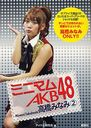 Minimum AKB48 2 Takahashi Minami / Takahashi Minami / AKB48