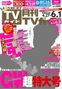 Monthly TV Guide Aichi, Mie, Gifu Ban 2012 June Issue [Front Cover] Satoshi Ohno