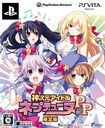 Kami Jigen Idol Neptune PP Limited Edition [PS Vita]