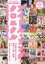 Idol Song Chronicle 2002-2012 / Music Magazine