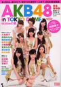 AKB48 Tokyo Dome Concert Official Book - AKB48 in TOKYO DOME 1830m no Yume - / AKB48