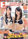 ENTAME / Tokuma shoten