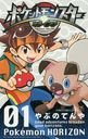 Pokemon Horizon 1 (Tentomushi Comics)