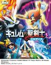 Pokemon the Movie: Kyurem vs. the Sword of Justice (Pocket Monsters Best Wishes! The Movie: Kyurem vs. the Sacred Swordsman Keldeo ) [Blu-ray]