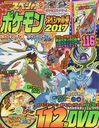 Bessatsu TV Game Magazine Special Pocket Monster Special Go 2017 w/ DVD, Alola new Pokemon picture book (Enterbrain Mook)