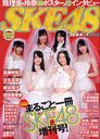 SKE48 x Weekly Playboy (Weekly Playboy Extra Issue)