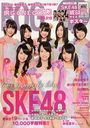 ARTIST FILE BIG ONE GIRLS No.10 [Cover] SKE48