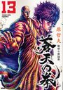 Fist of the Blue Sky (Souten no Ken) 13 (Xenon Comics DX)/Hara Tetsuo