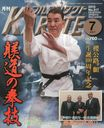 Full Contact Karate 2013 July Issue/Fukshodo