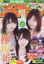 Weekly Shonen Champion / Akita Shoten
