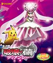 Pokemon the Movie: Diancie and the Cocoon of Destruction (Pocket Monsters XY Hakai no Mayu to Diancie) / Kids