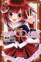 AKB0048 EPISODE 0 / Rin Mima / Yasushi Akimoto / AKB48