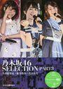 Nogizaka46 SELECTION / Idol Kenkyukai