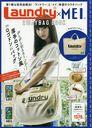 Laundry(R) x MEI 2WAYBAG BOOK / Takarajimasha