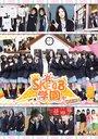 SKE48 Gakuen / SKE48