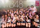 """2 Ki Sei Koen """"Party ga Hajimaru yo"""" Senshuraku - 2012.5.2 - / NMB48"""