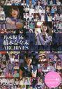 Kinkyu Shuppan Hashimoto Nanami Archives / Idol Kenkyukai