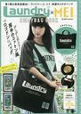 Laundry(R) x MEI 2WAYBAG BOOK BLACK version / Takarajimasha