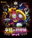 Pokemon (Pocket Monsters) the Movie: Hoopa and the Clash of Ages